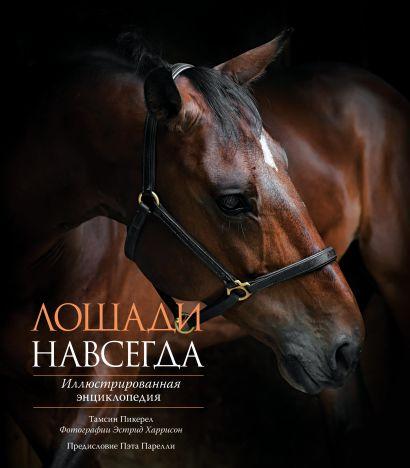 Лошади навсегда. Иллюстрированная энциклопедия - фото 1