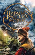 Апраксин И. - Царский пират' обложка книги