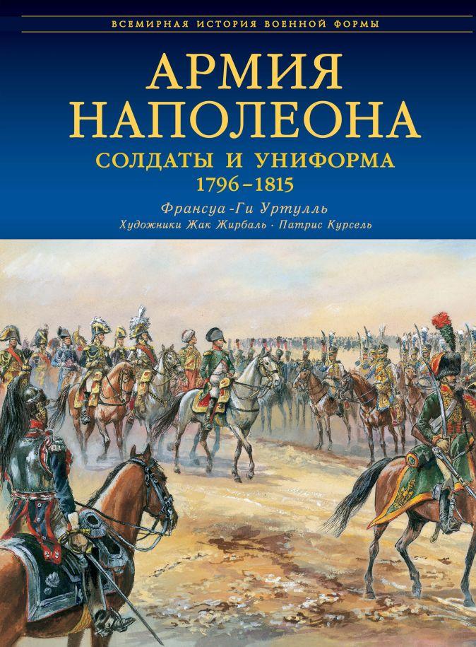 Уртулль Ф. - Г. - Армия Наполеона. Солдаты и униформа 1796-1815 обложка книги