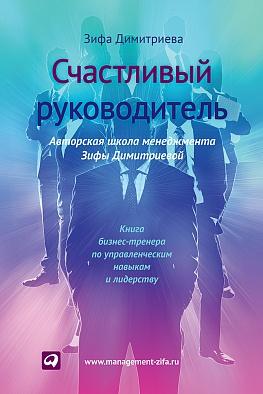Счастливый руководитель  Димитриева З.