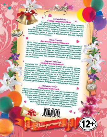 Самый романтичный выпускной бал. Большая книга историй о любви для девочек Габова Е., Северская М., Мазаева И.