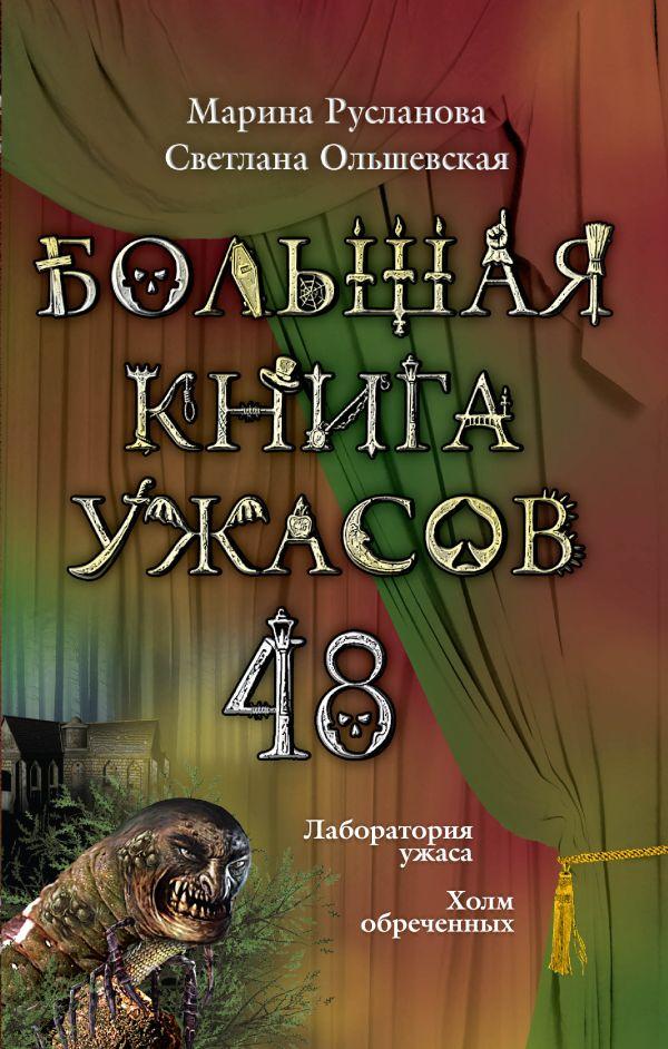 Большая книга ужасов. 48 Русланова М., Ольшевская С.