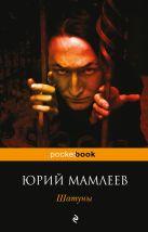 Мамлеев Ю.В. - Шатуны' обложка книги