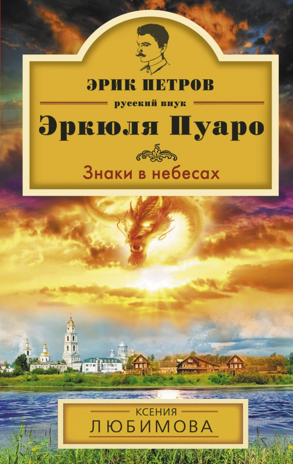 Знаки в небесах Любимова К.
