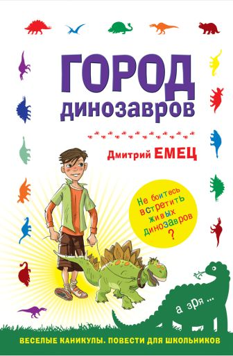 Емец Д.А. - Город динозавров обложка книги