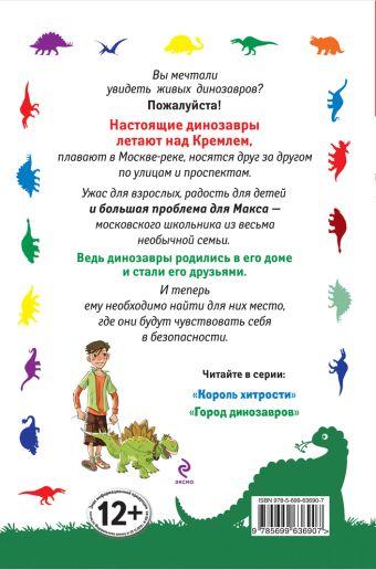 Город динозавров Емец Д.А.