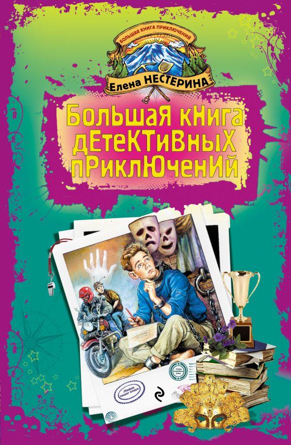 Большая книга детективных приключений Нестерина Е.В.