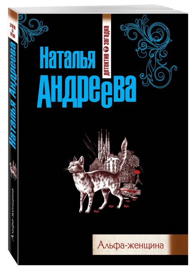 Наталья Андреева - Альфа-женщина обложка книги