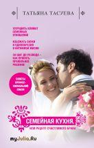 Тасуева Т.Г. - Семейная кухня, или Рецепт счастливого брака' обложка книги