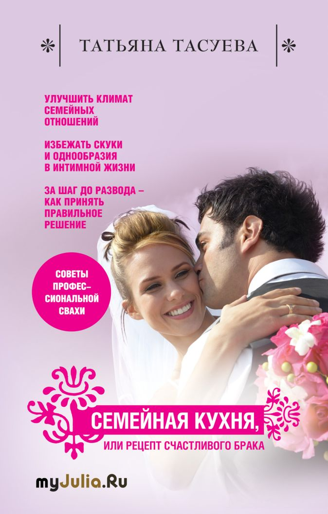 Тасуева Т.Г. - Семейная кухня, или Рецепт счастливого брака обложка книги