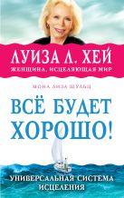 Луиза Хей, Мона Лиза Шульц, - Всё будет хорошо!' обложка книги