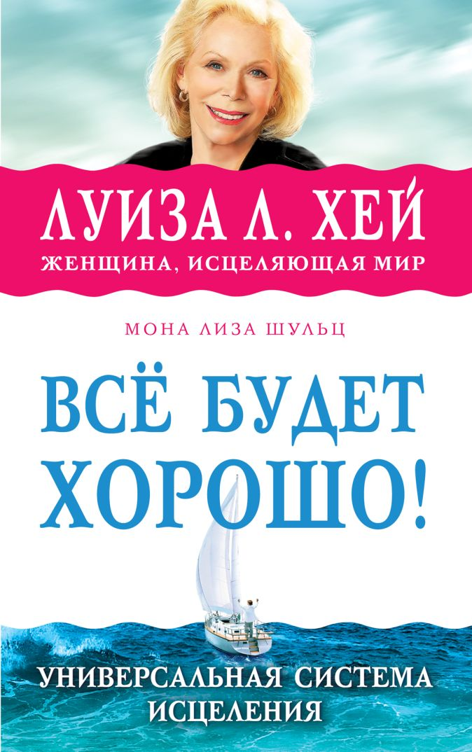 Луиза Хей, Мона Лиза Шульц - Всё будет хорошо! обложка книги