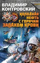 Контровский В.И. - Холодная нефть с горячим запахом крови' обложка книги