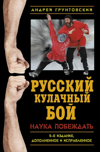 Грунтовский А.В. - Русский кулачный бой. Наука побеждать обложка книги