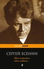 Сергей Есенин Мне осталась одна забава... сергей маркосьянц до свиданья лейтенант