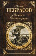 Некрасов В.П. - В окопах Сталинграда' обложка книги