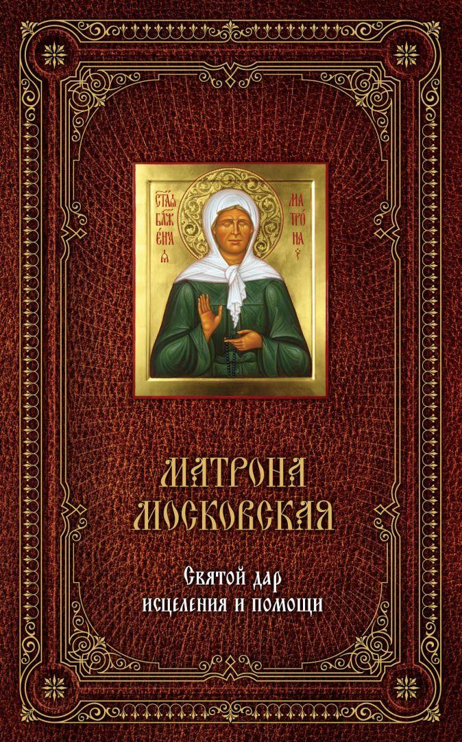 Матрона Московская: Святой дар исцеления и помощи. [книга и икона в футляре] (нов.ИСБН)