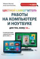 Виннер М., Коптева А.О. - Цветной самоучитель работы на компьютере и ноутбуке для тех, кому за...' обложка книги