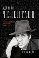 Файт И. - Адриано Челентано. Неисправимый романтик и бунтарь' обложка книги