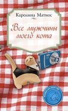 Матиос К. - Все мужчины моего кота' обложка книги