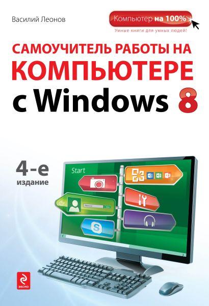 Самоучитель работы на компьютере с Windows 8. 4-е издание - фото 1