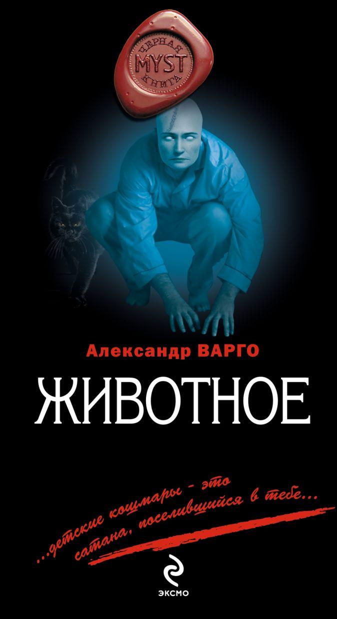 Варго А. - Животное обложка книги