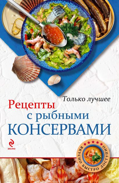 Рецепты с рыбными консервами - фото 1