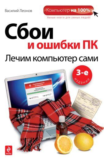 Сбои и ошибки ПК. Лечим компьютер сами. 3-е издание Леонов В.