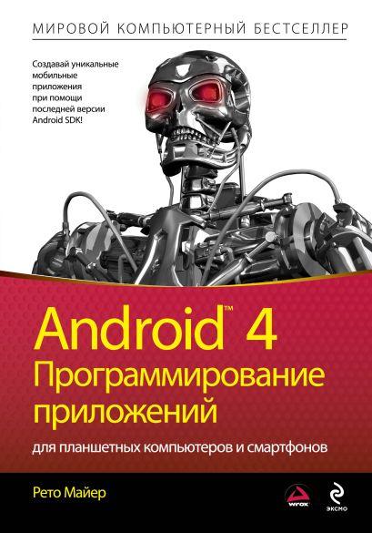 Android 4. Программирование приложений для планшетных компьютеров и смартфонов - фото 1