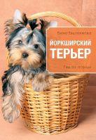 Евдокимова Е.С. - Йоркширский терьер' обложка книги