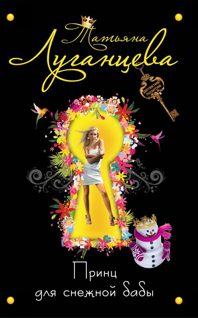 Луганцева Т.И. - Принц для снежной бабы обложка книги