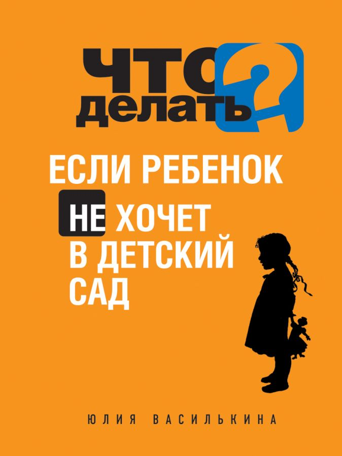 Юлия Василькина - Что делать, если ребенок не хочет в детский сад обложка книги
