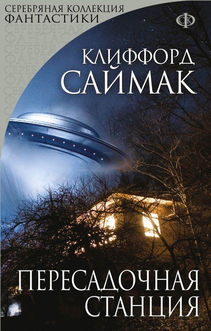 Саймак К. - Пересадочная станция обложка книги