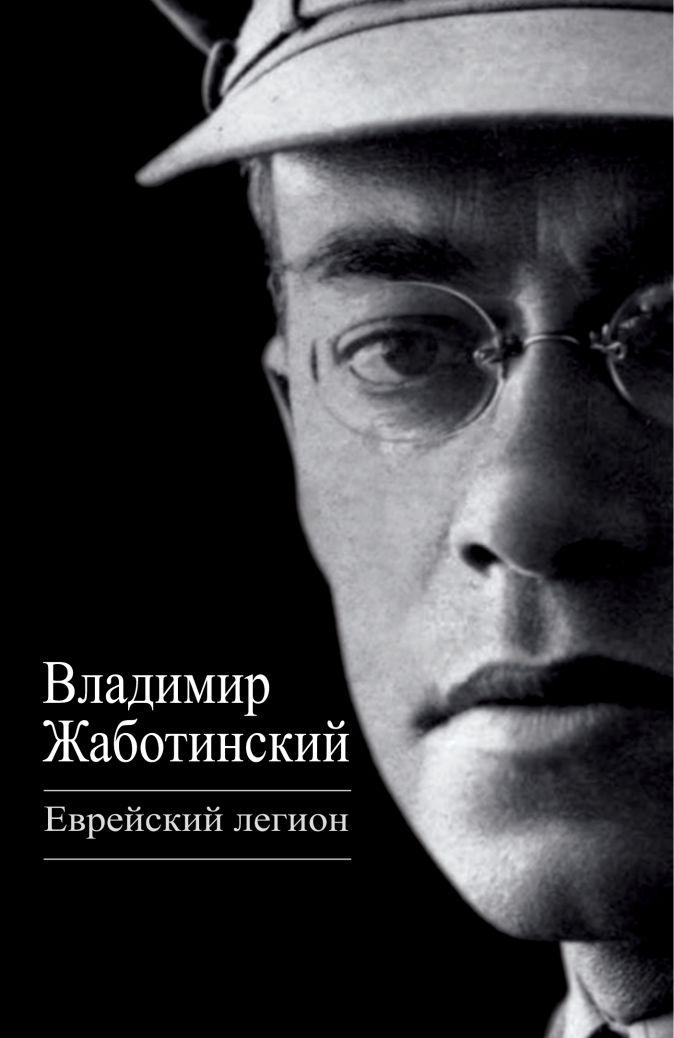 Жаботинский В.Е. - Еврейский легион обложка книги