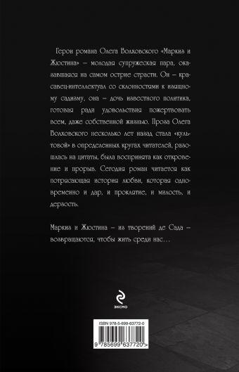 Маркиз и Жюстина Волховский О.