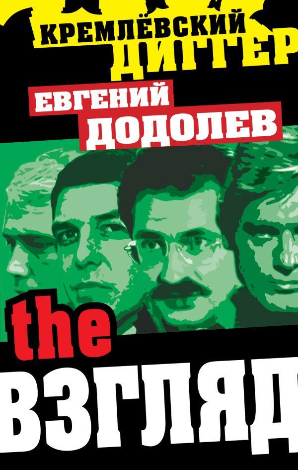 The Взгляд Додолев Е.