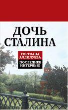 Аллилуева С. - Дочь Сталина. Последнее интервью' обложка книги