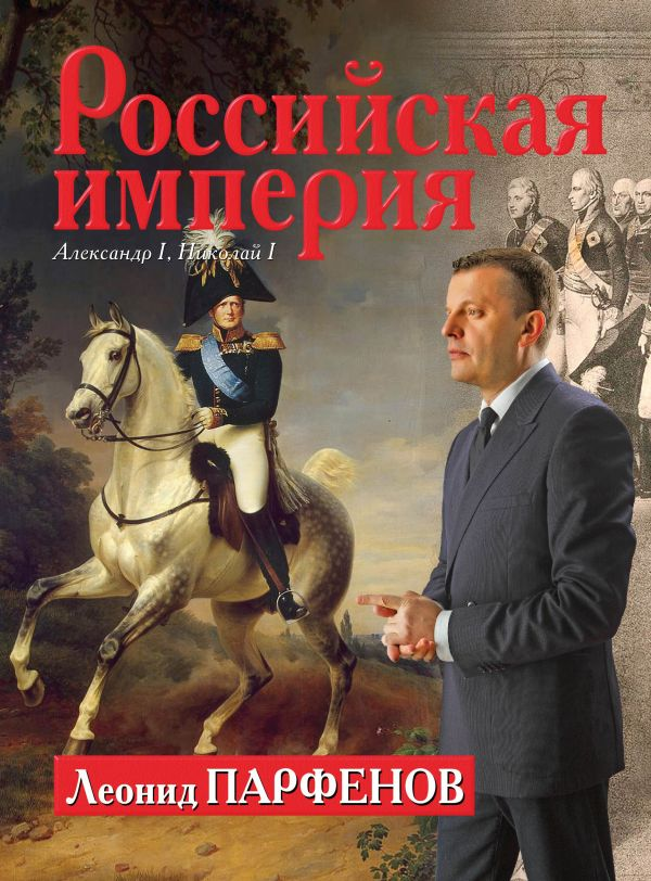 Российская империя: Александр I, Николай I Парфенов Л.Г.