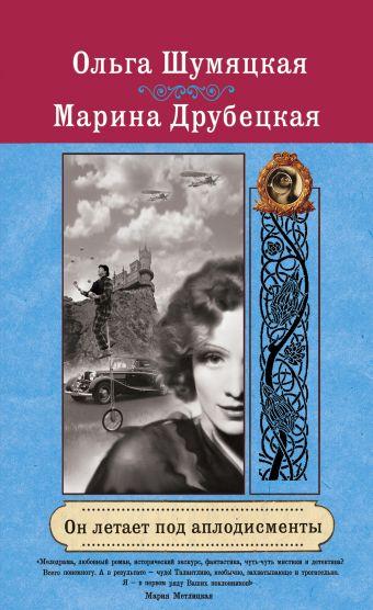 Он летает под аплодисменты Шумяцкая О., Друбецкая М.
