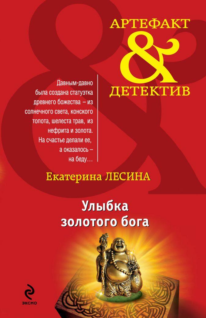 Екатерина Лесина - Улыбка золотого бога