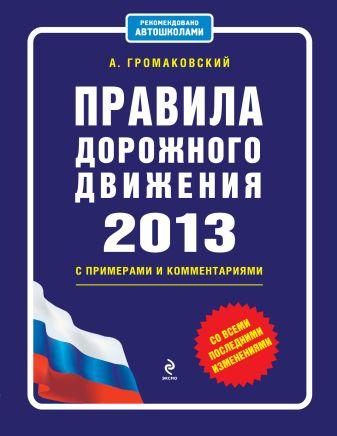 Громаковский А.А. - Правила дорожного движения 2013 с примерами и комментариями обложка книги