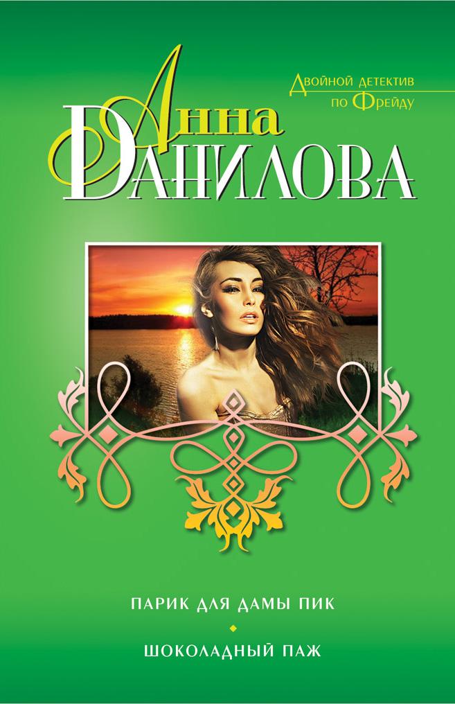 Данилова А.В. - Парик для дамы пик. Шоколадный паж обложка книги