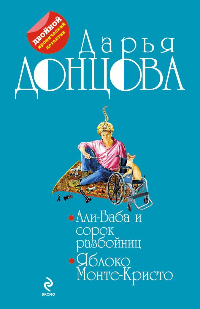 Донцова Д.А. - Али-Баба и сорок разбойниц. Яблоко Монте-Кристо обложка книги