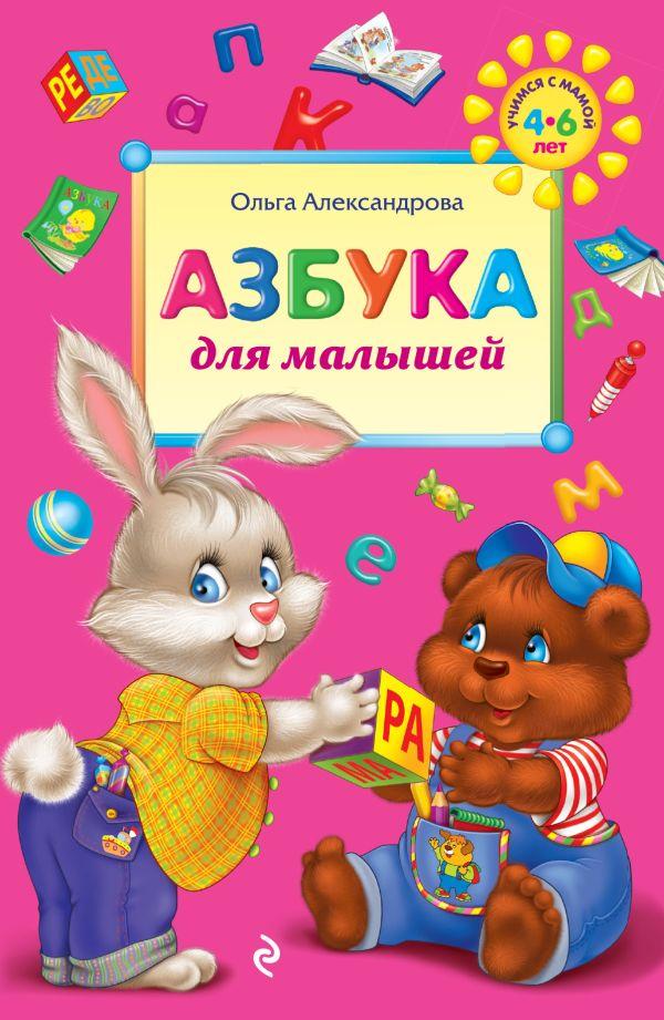Азбука для малышей Александрова О.В.
