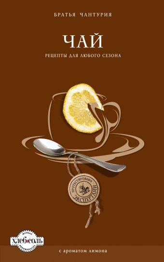 Чай. Рецепты для любого сезона (книга+формочки для льда)