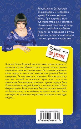 Черный маг за углом Ольховская А.