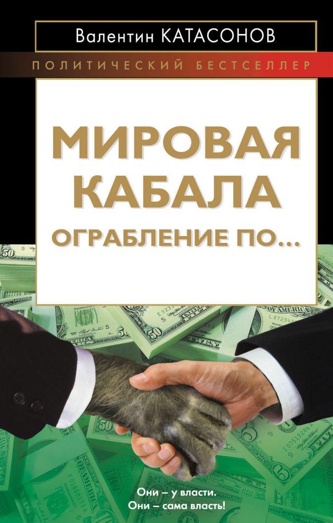 Катасонов В.Ю. - Мировая кабала. Ограбление по… обложка книги