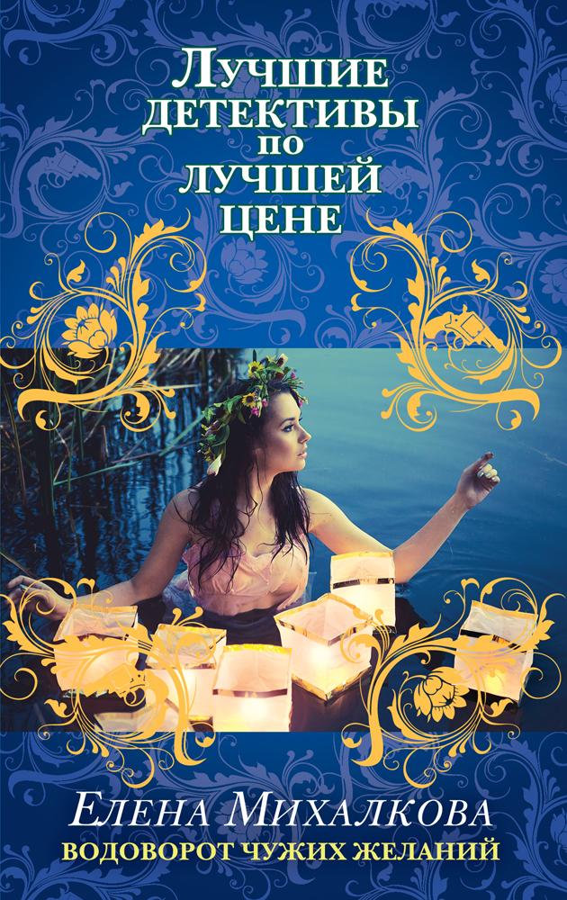 Михалкова Е. - Водоворот чужих желаний обложка книги