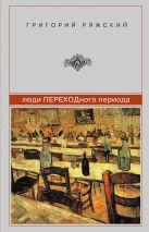 Ряжский Г.В. - Люди ПЕРЕХОДного периода' обложка книги
