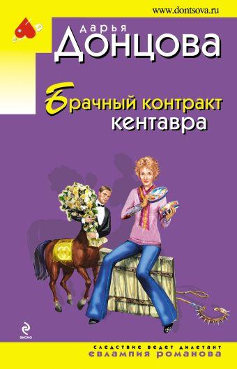 Брачный контракт кентавра Донцова Д.А.